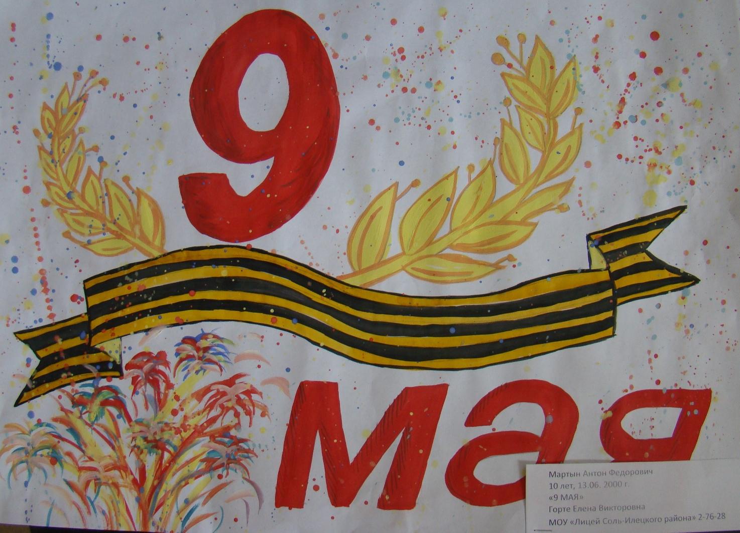 на мая 9 тему рисунки победы день
